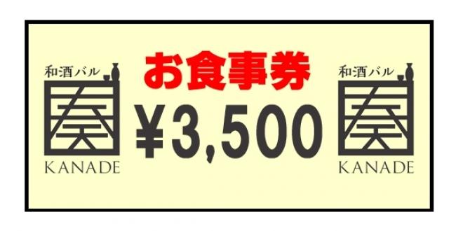ご新規様にオススメ!お得な3,500円のお食事券!